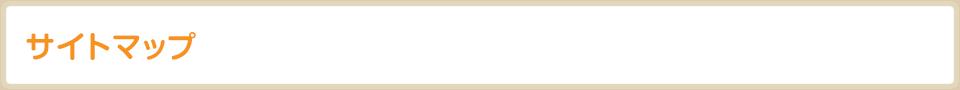 サイトマップ|一般社団法人 人間生活工学研究センター(HQL)