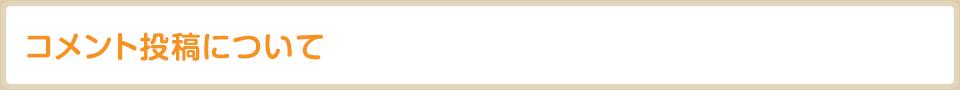 コメント投稿について|一般社団法人 人間生活工学研究センター(HQL)