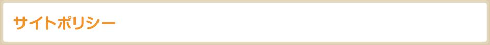 サイトポリシー|一般社団法人 人間生活工学研究センター(HQL)