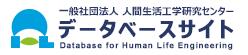 一般社団法人 人間生活工学研究センター [ HQL ] データベースサイト Sticky Logo