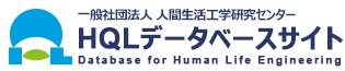 一般社団法人 人間生活工学研究センター [ HQL ] データベースサイト Logo
