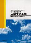 「ワークショップ人間生活工学」 (4)快適な生活環境設計