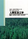 「ワークショップ人間生活工学」 (2)人間特性の理解と製品展開