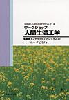 「ワークショップ人間生活工学」 (3)インタラクティブシステムのユーザビリティ